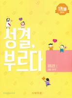 2019 후반기 성결, 부르다 (유아교회 1 학생용)