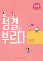 2019 후반기 성결, 부르다 (유아교회 2 교사 가이드)