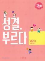 2019 후반기 성결, 부르다 (유아교회 2 학생용)