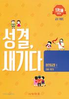 2019 후반기 성결, 새기다 (어린이교회 1 교사 가이드)