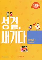 2019 후반기 성결, 새기다 (어린이교회 1 학생용)