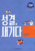 2019 후반기 성결, 새기다 (어린이교회 2 교사 가이드)