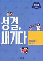 2019 후반기 성결, 새기다 (어린이교회 2 학생용)