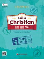 2019년 여름성경학교 고학년 교사용 : I am a Christian 옳은 일을 하라