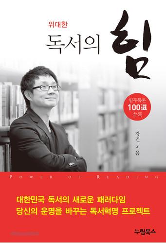 위대한 독서의 힘