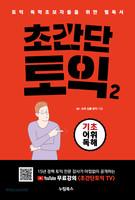 초간단 토익 2 (기초어휘독해)