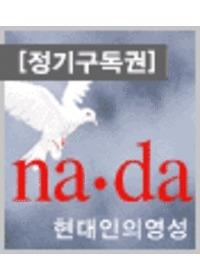 나다 : 현대인의 영성 정기구독신청 (격월간 1년)
