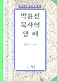 박윤선 목사의 생애 - 한국교회 인물사 6