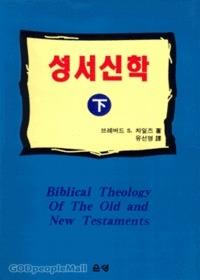 성서신학 하