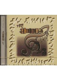 기쁜 찬미예수 (CD)