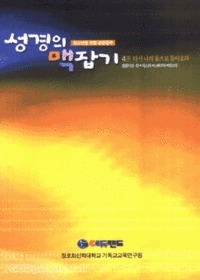 성경의 맥잡기 4권