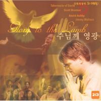 다윗의 장막 4집 - 주님께 영광 (2CD)