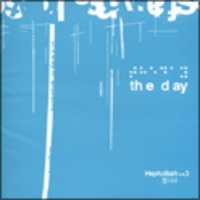 헵시바 3 - The day (CD)