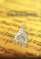 초보자도 연주하기 쉽게 편곡된 CCM 피아노 반주곡집 1 (악보 CD포함)
