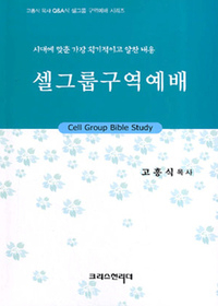 셀그룹 구역예배 - 고흥식목사 Q&A식 셀그룹 구역예배 시리즈