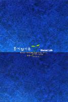 옹기장이 8집 - Eternal life (CD)