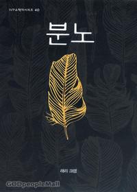 [개정판] 분노 - IVP소책자 시리즈 40