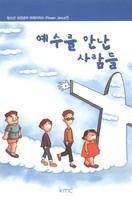 예수를 만난 사람들 - 청소년 성경공부 파워스톰 5