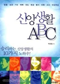 신앙생활 ABC