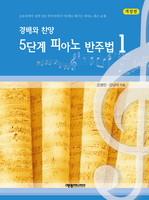 [개정판] 경배와 찬양 - 5단계 피아노 반주법1