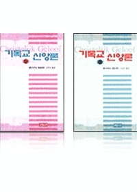 기독교 신앙론 SET(전2권)