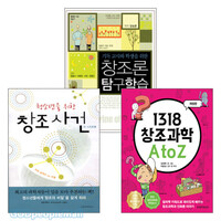 청소년을 위한 창조과학서 세트(전3권)
