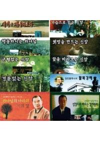 김진홍 목사 설교집 세트 (전10종)