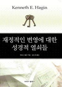 재정적인 번영에 대한 성경적 열쇠들