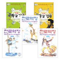 만화 기독교 강요   천로역정 세트(전5권)