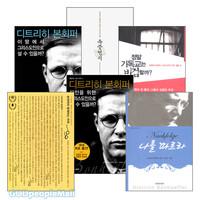 디트리히 본회퍼 2011년~2014년 출간(개정)도서 세트(전6권)