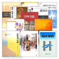 이한수 목사 저서 세트(전9권)