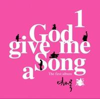 여나목 vol.1 - 나에게 노래 주신 하나님 (CD)