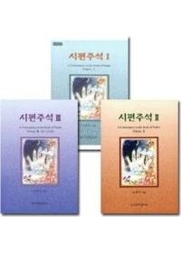 김정우 교수 시편주석 시리즈 세트(전3권)