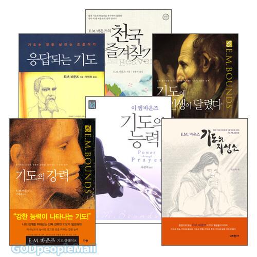 E.M.바운즈 2011년~2013년 출간(개정)도서 세트(전6권)