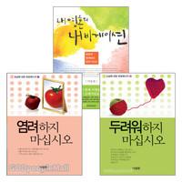 이동원 목사 2009~2010년 출간(개정) 도서 세트(전3권)