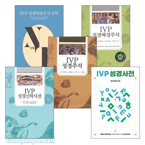 IVP 성경사전 주석 세트 (전4권)