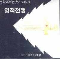 엔학고레찬양단 Vol.2 - 영적전쟁 (CD)