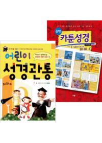 규장 어린이를 위한 성경정복 세트(전4권)