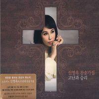 신영옥 찬송가집 - 고난과 승리 (CD)