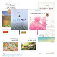 헨리 나우웬 2011~2013년 출간(개정) 도서 세트(전7권)