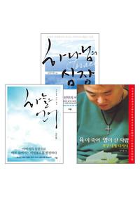 <하나님의 심장>의 북체인 세트 (전3권)
