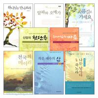 김원상 목사 저서 세트(전8권)