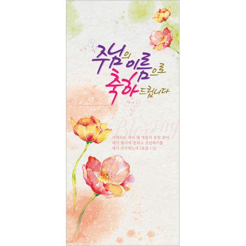 경조봉투 축하-3330 (1속 20장/이중봉투)
