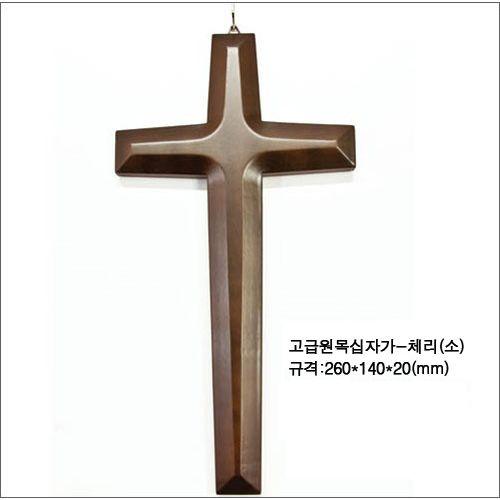 고급원목십자가-체리(소)
