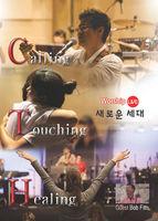 CTH Worship - 새로운 세대 (CD)