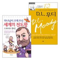 D.L.무디 - 부모와 어린이가 함께 읽는 위인 세트(전2권)