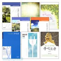 주기도문 관련 2014년~2015년 출간(개정) 도서 세트(전9권)