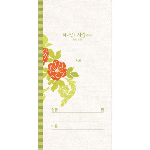 무지 헌금봉투-3326 (1속 100장)