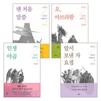 김남국 목사의 창세기 파헤치기 세트(전4권)