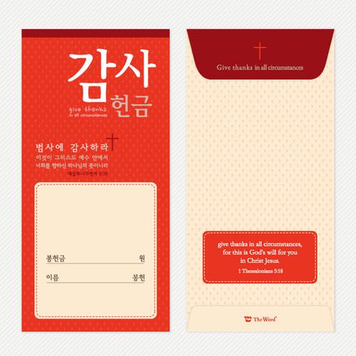 기쁨 헌금봉투 - 감사헌금 (50매)